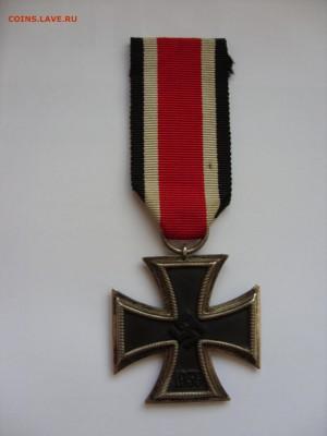 Железный крест 2 класса - SDC13195.JPG