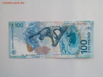 100 РУБЛЕЙ СОЧИ АА 9919999 НА ОЦЕНКУ. - Бонус