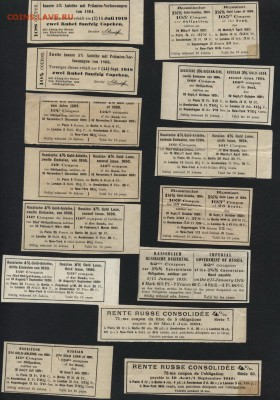 27 купонов от ЦБ царского периода.1) до 22-00 мск 20.05.2018 - Купоны ЦБ 27шт р1
