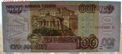 100 рублей 2001 года. Литеры хб.до 22-00 мск 20.05.2018г. - 100р 2001 хб п2