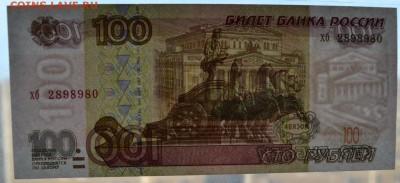 100 рублей 2001 года. Литеры хб.до 22-00 мск 20.05.2018г. - 100р 2001 хб п1