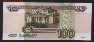 100 рублей 2001 года. Литеры хб.до 22-00 мск 20.05.2018г. - 100р 2001 хб р