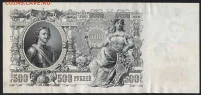 500 рублей 1912 года. до 22-00мск. 20.05.2018г. - 500р 1912 Шип Чихирджин р