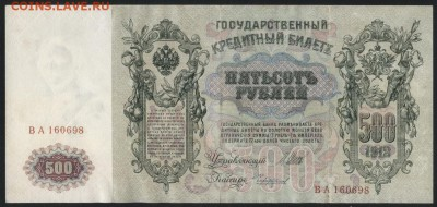 500 рублей 1912 года. до 22-00мск. 20.05.2018г. - 500р 1912 Шип Чихирджин а