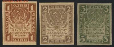 1-2-3р 1919 года. Комплект. до 22-00 мск, 20.05.18 г. - 1-2-3р 1919 а