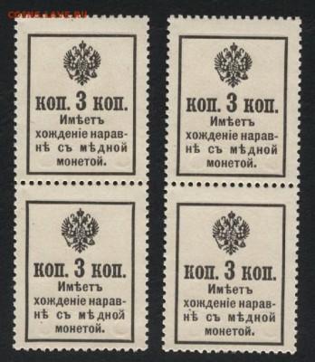 3 копейки 1916 года. ДМ. 4шт.до 22-00мск. 20.05.2018г. - 3к 1916 2в 4шт. р