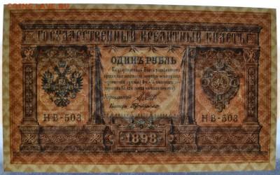 1 рубль 1898 года. НВ-503. UNC. 22-00 мск, 20.05.18 - 1р 1898 НВ 503 п