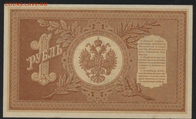 1 рубль 1898 года. НВ-503. UNC. 22-00 мск, 20.05.18 - 1р 1898 НВ-503 пресс р