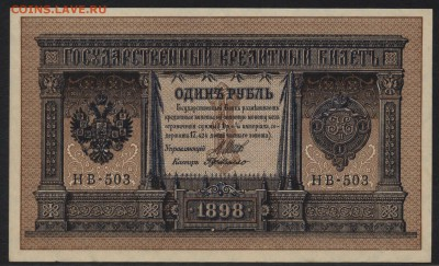 1 рубль 1898 года. НВ-503. UNC. 22-00 мск, 20.05.18 - 1р 1898 НВ-503 пресс а