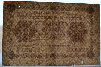 50 рублей 1918 года. в.знак перевернут.до 22-00 мск 20.05.18 - 50р 1918 вз перевернут просвет