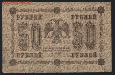 50 рублей 1918 года. в.знак перевернут.до 22-00 мск 20.05.18 - 50р 1918 вз перевернут р