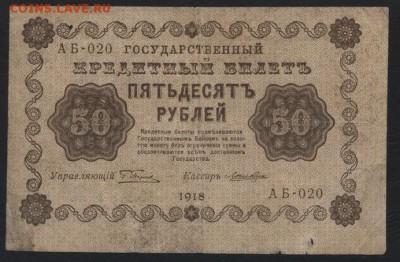 50 рублей 1918 года. в.знак перевернут.до 22-00 мск 20.05.18 - 50р 1918 вз перевернут а