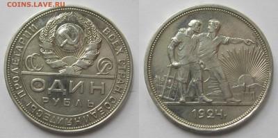 1 рубль 1924 с 200р БЛИЦ до 24.05 - 1р1924