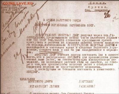 Золотые монеты Николая II - Письмо