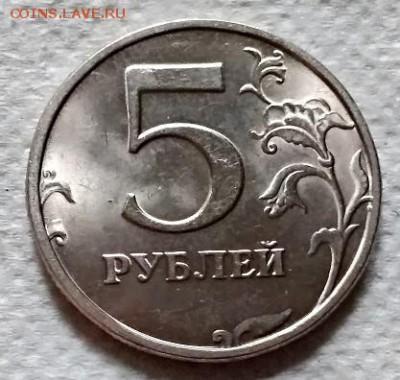 5 рублей 1998 г. СПМД. Блеск. - 032
