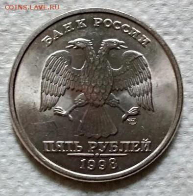 5 рублей 1998 г. СПМД. Блеск. - 023