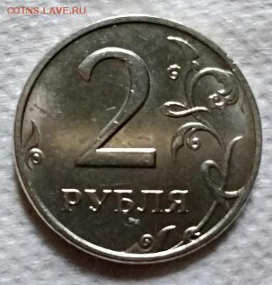 2 рубля 1997 г. ММД. Шт. блеск. - 107