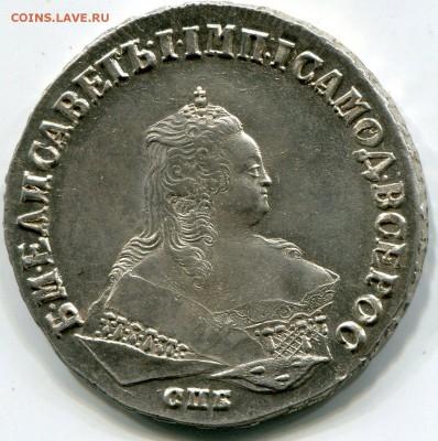 Рубль 1749 - img338