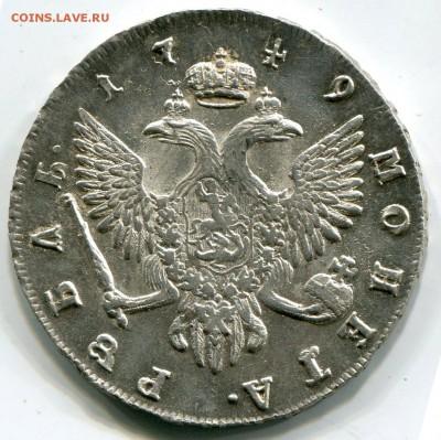 Рубль 1749 - img334