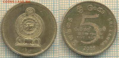 Шри-Ланка 5 рупий 2009 г., до 29.05.2018 г. 22.00 по Москве - Шри-Ланка 5 рупий 2009 668