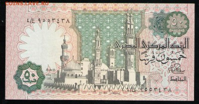 ЕГИПЕТ 50 ПИАСТРОВ 1983 UNC - 1 001