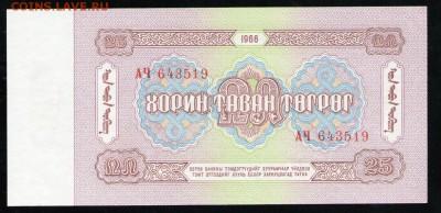 МОНГОЛИЯ 25 ТУГРИКОВ 1966 UNC - 22 001