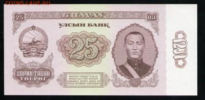 МОНГОЛИЯ 25 ТУГРИКОВ 1966 UNC - 21 001