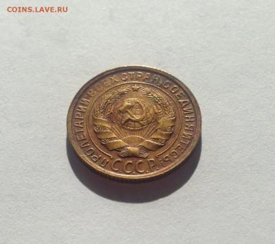 2 копейки 1931г. , до 29.05.18г. - 231-1