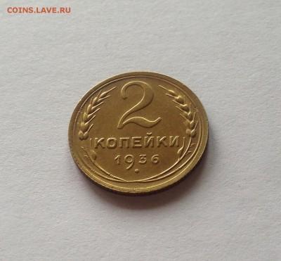 2 копейки 1936г.(Ф43) , до 29.05.18г. - 236-2