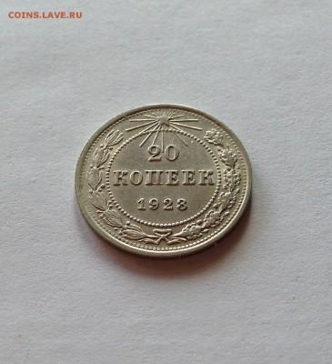 20 копеек 1923г. , до 29.05.18г. - 2023-4
