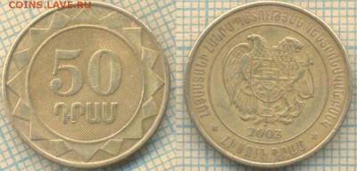 Армения 50 драмов 2003 г., до 29.05.2018 г. 22.00 по Москве - Армения 50 драмов 2003  1056