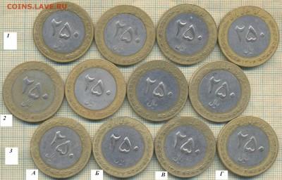 Иран 250 риалов , фикс 15 руб. 1 монета на выбор - Иран 250 риалов