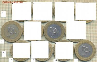 Иран 250 риалов , фикс 15 руб. 1 монета на выбор - Иран 250 риалов  испр.JPG