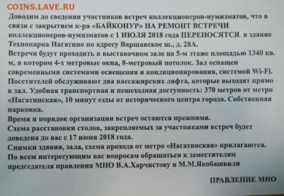 """В Москве опять переезжаем...Из """"Байконура"""" в """"Нагатино"""". - Screenshot_1"""