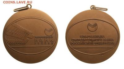Медали, знаки и прочие артефакты на банковскую тему - bf005fbe-503d-11e8-a547-00151760f869