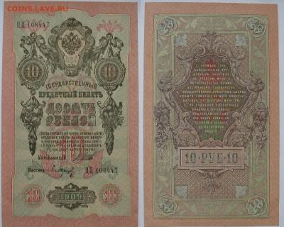 75лет Победы, Оружие, Мультики, Leuchtturm - 10%, др. - 10 рублей 1909.JPG