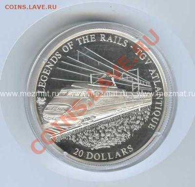 Монеты,связанные с жд! - image