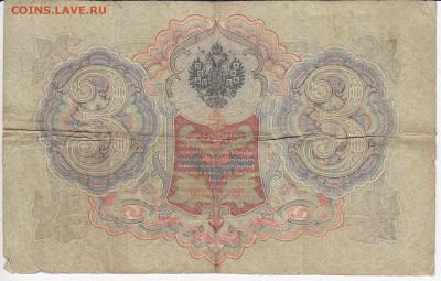 3 рубля 1905 г. Шипов-Овчинников до 07.06 в 22.00 - IMG_20180601_0005