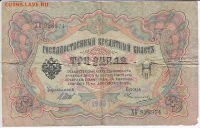 3 рубля 1905 г. Шипов-Овчинников до 07.06 в 22.00 - IMG_20180601_0001