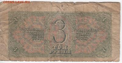 3 рубля 1938 г. до 07.06 в 22.00 - IMG_20180601_0006