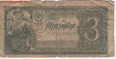 3 рубля 1938 г. до 07.06 в 22.00 - IMG_20180601_0002