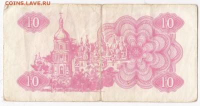 УКРАИНА - 10 карбованцев 1991 г. до 07.06 в 22.00 - IMG_20180601_0007