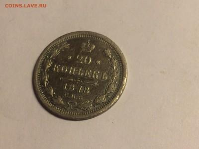 20 копеек 1878 СПБ-Нф - IMG_5195.JPG
