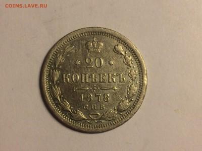 20 копеек 1878 СПБ-Нф - IMG_5190.JPG