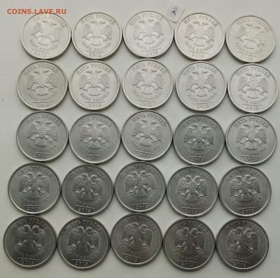 5 рублей 2013 спмд 50 штук до 7.06.18 22:00 - 5-13-3