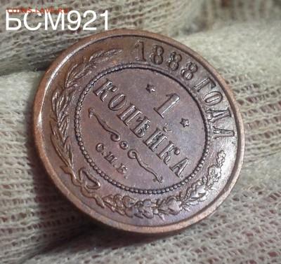 1 копейка 1888 г.  до  07июня, 22-10 МСК - IMG_2487.JPG