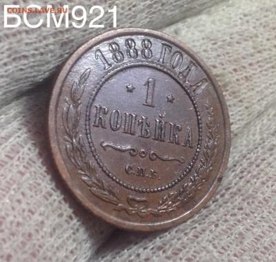 1 копейка 1888 г.  до  07июня, 22-10 МСК - IMG_2485.JPG