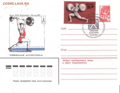 Конверт со спец-гашением Олимпиада-80 ТЯЖЕЛАЯ АТЛЕТИКА - Konvert O-80 SHTANGA