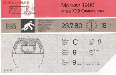 Билет Олимпиада-80 БАСКЕТБОЛ - OI-80 basket