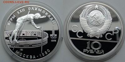 10 рублей 1978  Прыжки с шестом Proof11.06.2018 в 22-00 мск - прыжки с шестом пруф